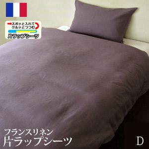 【日本製】フランスリネン100% 片ラップシーツ(150×240cm)【受注発注】ダブル532P26Feb16