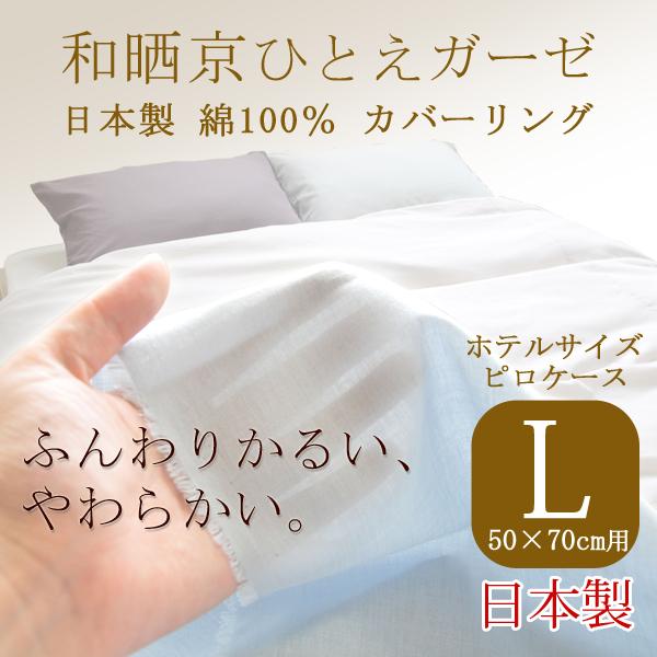 綿100% 昔ながらの製法でていねいにていねいにつくりました ふんわりかるく 丈夫なガーゼです 日本製 国内即発送 激安通販販売 和晒 わざらし 京ひとえガーゼ ピロケース 35×50cm枕用 ジュニアサイズ まくらカバー 枕カバー 受注発注 Sサイズ カバーリング