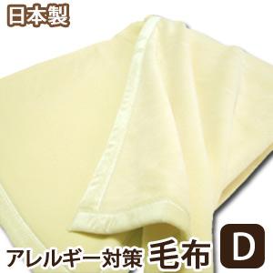 アレルギー対策毛布『マイクロマティーク』洗える毛布ダブルサイズ532P26Feb16【a_b】【smtb-kd】【洗える寝具 洗える布団 洗えるふとん アレルギー対策】 【OS】