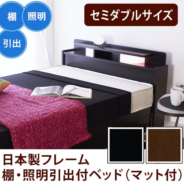 ■日本製フレーム■棚W照明引出付ベッド(マット付)D-22 (セミダブルサイズ)【受注発注】532P26Feb16