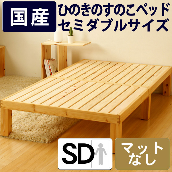 【日本製】Homecoming NB01 ひのきのすのこベッド SD セミダブル【受注発注】(NB01M-HKN)【機能ベッド】【日本製】 【受注発注】532P26Feb16【a_b】