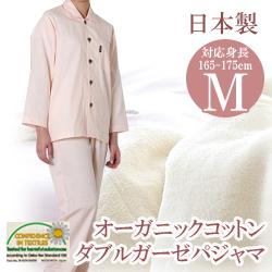 【日本製】オーガニックコットンダブルガーゼパジャマ(前開きボタンえり付き)Mサイズ(適用身長:165-175cm)532P26Feb16【受注発注】
