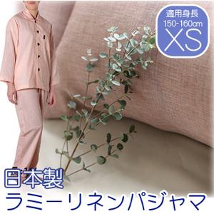 【日本製】ラミーリネンパジャマ(前開きボタンえり付き)XSサイズ(適用身長:150-160cm)532P26Feb16【受注発注】