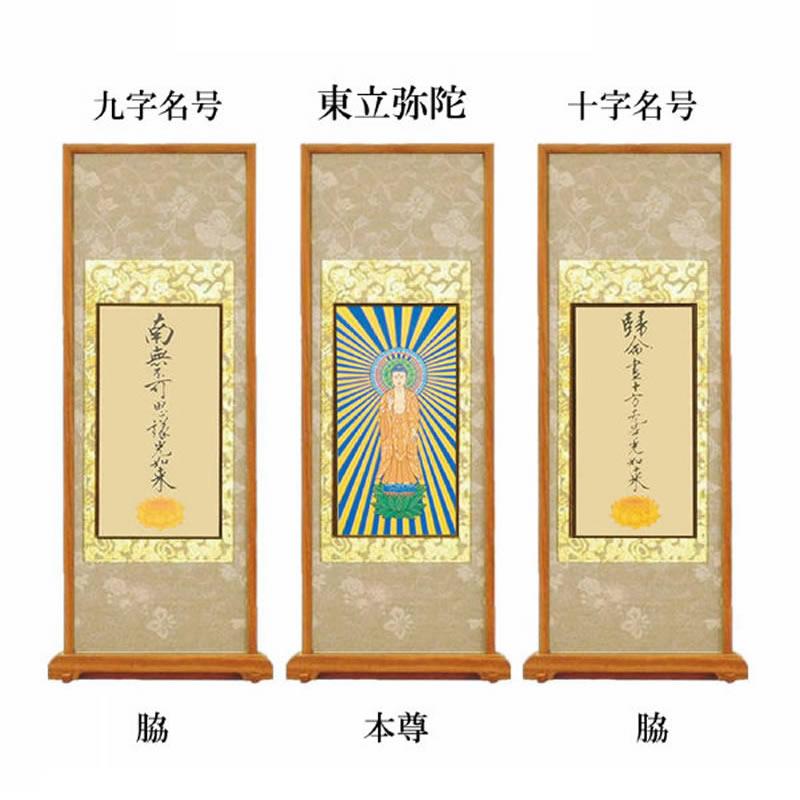 【仏具】スタンド掛軸 真宗 大谷派 本尊&両脇60代(3枚セット)