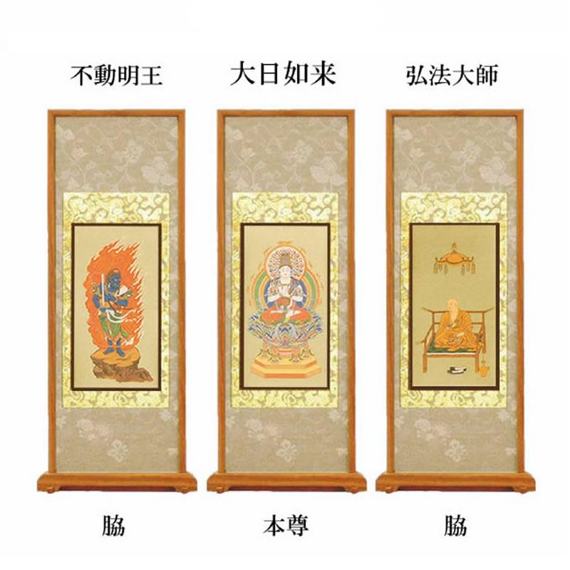 【仏具】スタンド掛軸 真言宗 本尊&両脇30代(3枚セット)