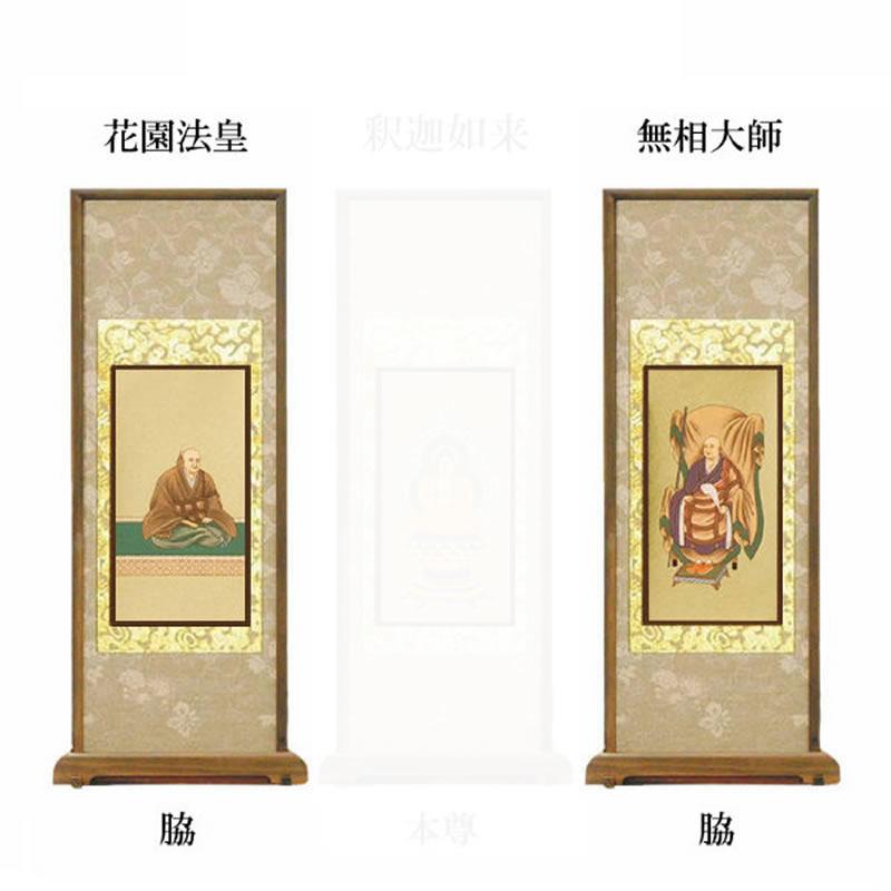 【仏具】スタンド掛軸 臨済宗 妙心寺派 両脇30代(左右2枚)のみ