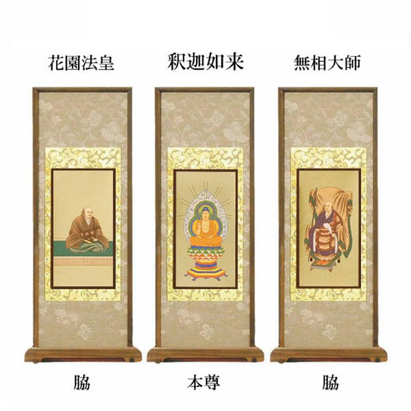 【仏具】スタンド掛軸 臨済宗 妙心寺派 本尊&両脇30代(3枚セット)