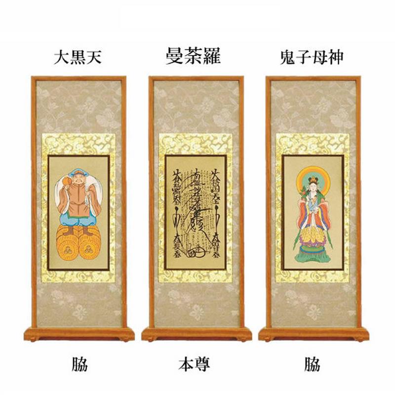 【仏具】スタンド掛軸 日蓮宗 本尊&両脇30代(3枚セット)