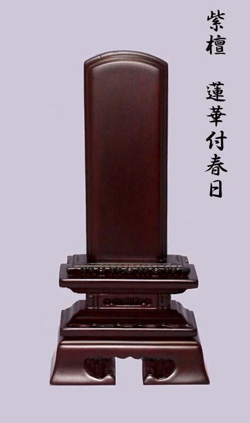 唐木位牌 紫檀 蓮華付春日 3.0号 (1名様分の書き代込) 総高さ154mm台幅75mm奥行35mm