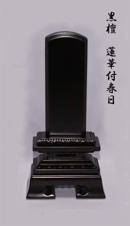 唐木位牌 黒檀 蓮華付春日 3.0号 (1名様分の書き代込) 総高さ154mm台幅75mm奥行35mm