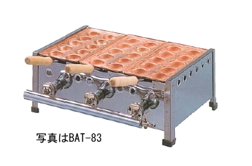 業務用ガス明石焼き器 2連 (銅製たこ鍋 10穴 φ48mm×2)【BAT-102】