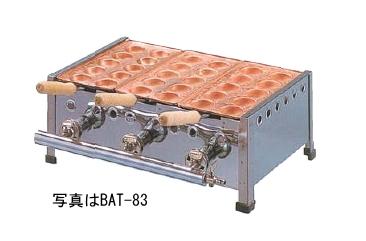 業務用ガス明石焼き器 3連 (銅製たこ鍋 8穴 φ48mm×3)【BAT-83】