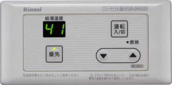 リンナイ 浴室リモコン(風呂リモコン)【BC-45-A】
