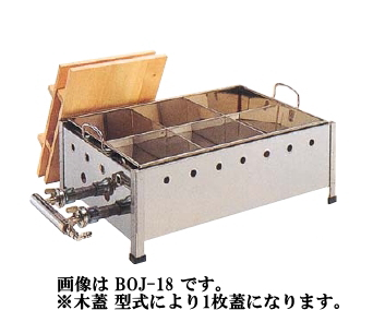 ガスおでん鍋 直火式 尺2 8ッ仕切【BOJ-20】