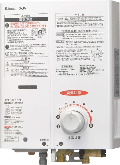 リンナイ ガス瞬間湯沸器 5号先止め式【RUS-V53YT(WH)】