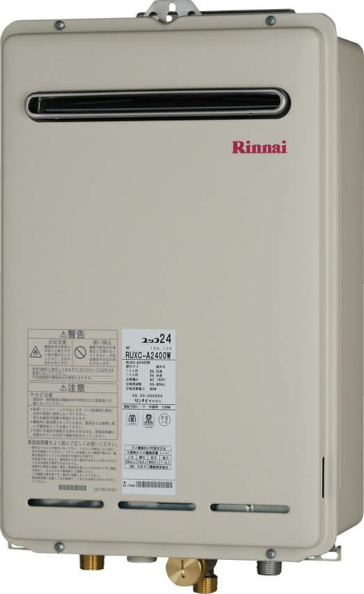 リンナイ 業務用給湯器 屋外壁掛 24号【RUXC-A2400W】