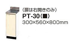 タカラスタンダード 木製キッチンセット P型 ノーマル 調理台 PT-30(PUI/PUG/PUL)-1