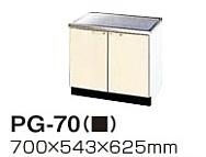 タカラスタンダード 木製キッチンセット P型 ノーマル ガス台 PG-70(PUI/PUG/PUL)-1