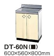 タカラスタンダード ホーローキッチンセット エマーユ 調理台 DT-60(DSW/DSI/DDA)