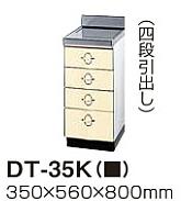 タカラスタンダード ホーローキッチンセット エマーユ 調理台 DT-35(DSW/DSI/DDA)