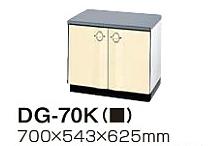 タカラスタンダード ホーローキッチンセット エマーユ ガス台 DG-70(DSW/DSI/DDA)
