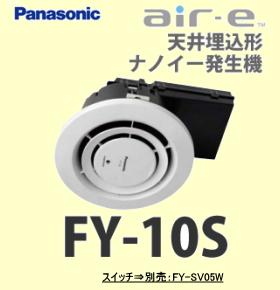 6畳用 誕生日 お祝い ファクトリーアウトレット 天井埋込型ナノイー発生機 Panasonic FY-10S パナソニック エアイー