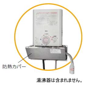 ノーリツ(ハーマン) 小型湯沸器用防熱カバー 【YP0302HM】