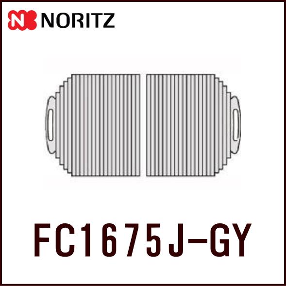 ノーリツ 風呂ふた FC1675J-GY