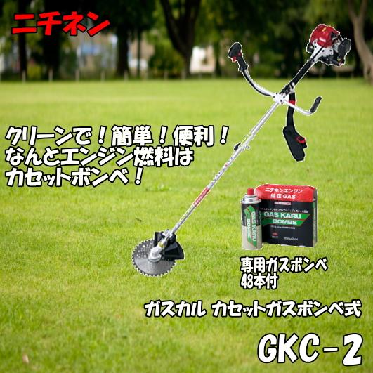 ニチネン 刈払機(草刈機) GKC-2 カセットガスボンベ式ガスカルボンベ48本付