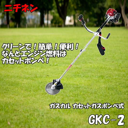 ニチネン 刈払機(草刈機) ガスカル GKC-2 カセットガスボンベ式
