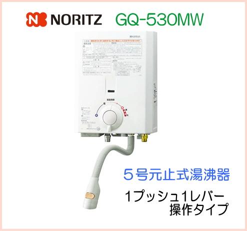 ノーリツ ガス瞬間湯沸器 5号元止め式 GQ-530MW