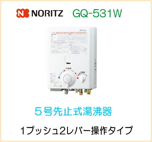 ノーリツ (ハーマン) ガス瞬間湯沸器 5号先止め式 GQ-531W