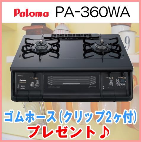 パロマ PA-360WA ガステーブルコンロ every chef(エブリシェフ) スマートな黒