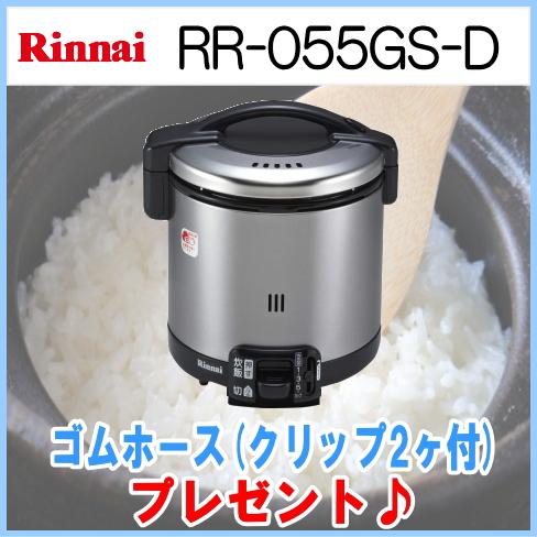 リンナイ ガス炊飯器 5.5合炊【RR-055GS-D】