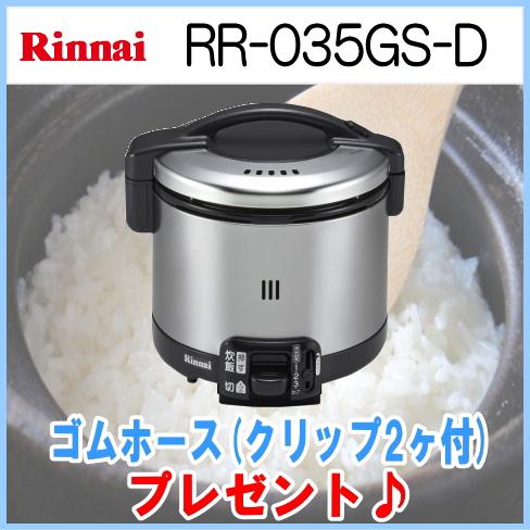 リンナイ ガス炊飯器 3.5合炊【RR-035GS-D】