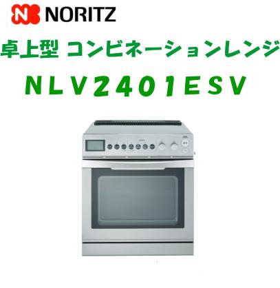 ノーリツ コンビネーションレンジ 卓上タイプ 容量24L ステンレスシルバー NLV2401ES (大阪ガス品番 114-F102)