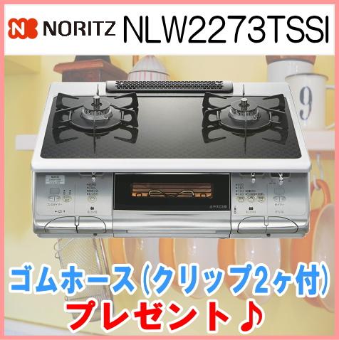 ノーリツ ガステーブルコンロ ガラストップ 水無し両面焼グリル【NLW2273TSSI】