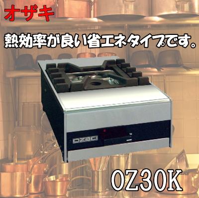オザキ *OZAKI* 卓上ガステーブルコンロ スーパーインペリアル 1口 【OZ30K】 ※送料(一部地域除く)・代引手数料無料