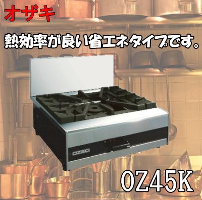 オザキ *OZAKI* 卓上ガステーブルコンロ スーパーインペリアル 1口 【OZ45K】 ※送料(一部地域除く)・代引手数料無料