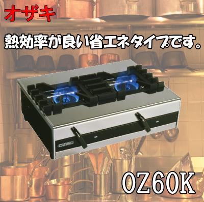オザキ *OZAKI* 卓上ガステーブルコンロ スーパーインペリアル 2口 【OZ60K】 ※送料(一部地域除く)・代引手数料無料