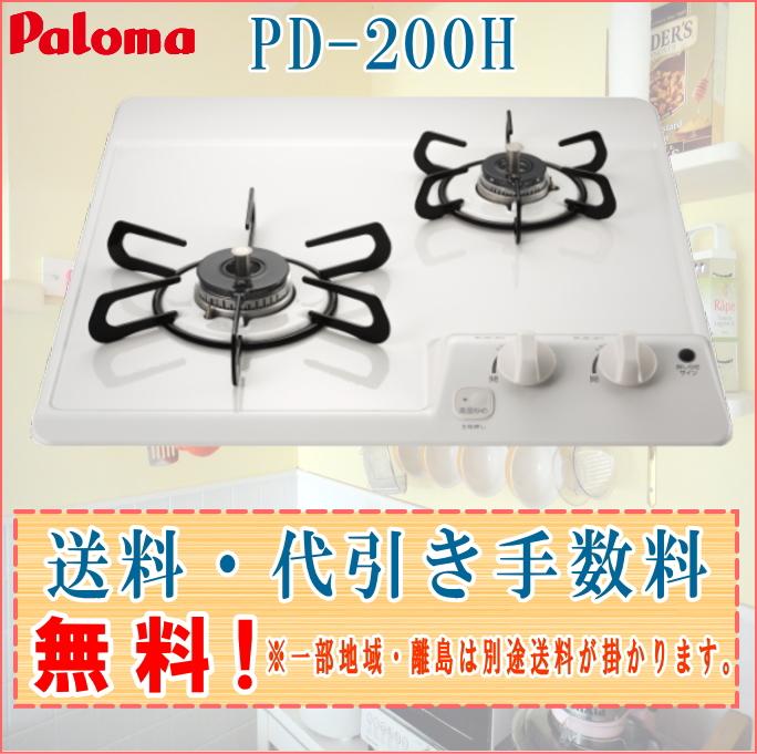 パロマ ガスビルトインコンロ PD-200H コンパクトキッチンシリーズ 2グリル無し ナチュラルホワイト