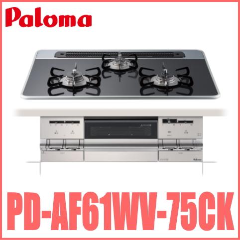 パロマ ガスビルトインコンロ PD-AF61WV-75CK Brillio(ブリリオ) 水なし両面焼グリル クリアパールブラック(CK) 75cm幅