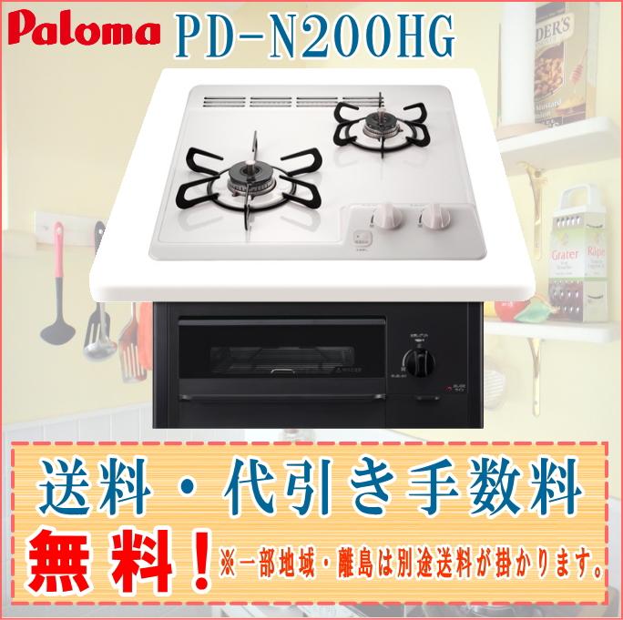 パロマ ガスビルトインコンロ PD-N200HG コンパクトキッチンシリーズ 2口水なし片面焼きグリル ナチュラルホワイト