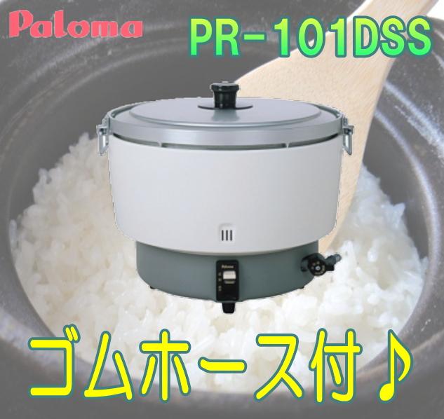 パロマ 業務用ガス炊飯器 5.5升炊 折れ取手付 【PR-101DSS】