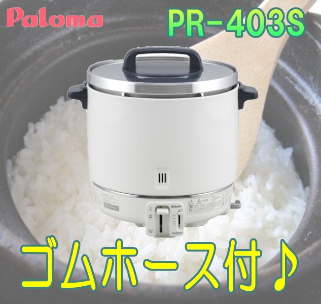 パロマ(Paloma) 業務用ガス炊飯器 2.2升炊 【PR-403S】