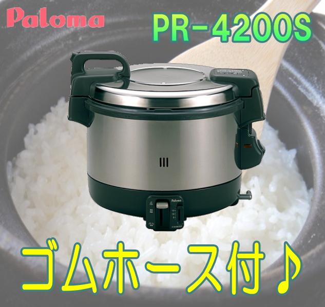 【在庫あり】 パロマ 業務用ガス炊飯器 2.2升炊 電子ジャー付 【PR-4200S】