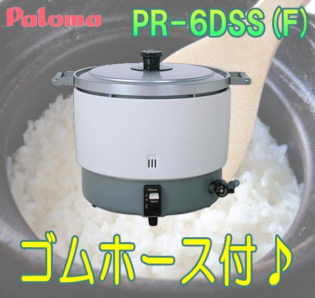 パロマ 業務用ガス炊飯器 3.3升炊 固定取手付 【PR-6DSS(F)】 (内釜フッ素仕様)