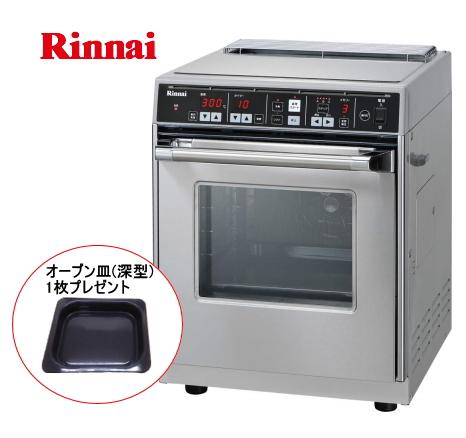 リンナイ RCK-10AS ガスオーブン 卓上 RCK-10AS