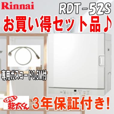 【ガスコード0.5m付】 リンナイ ガス衣類乾燥機 乾太くん RDT-52S 乾燥容量5kg ガスコード接続タイプ