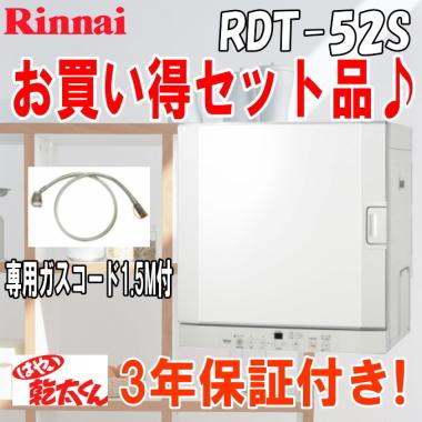 【ガスコード1.5m付】 リンナイ ガス衣類乾燥機 乾太くん RDT-52S 乾燥容量5kg ガスコード接続タイプ